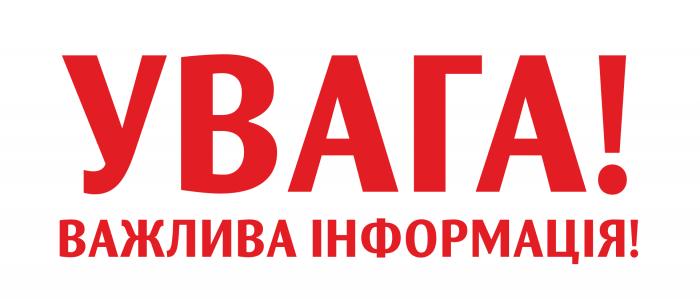 До уваги студентів факультету заочного навчання НУФВСУ!