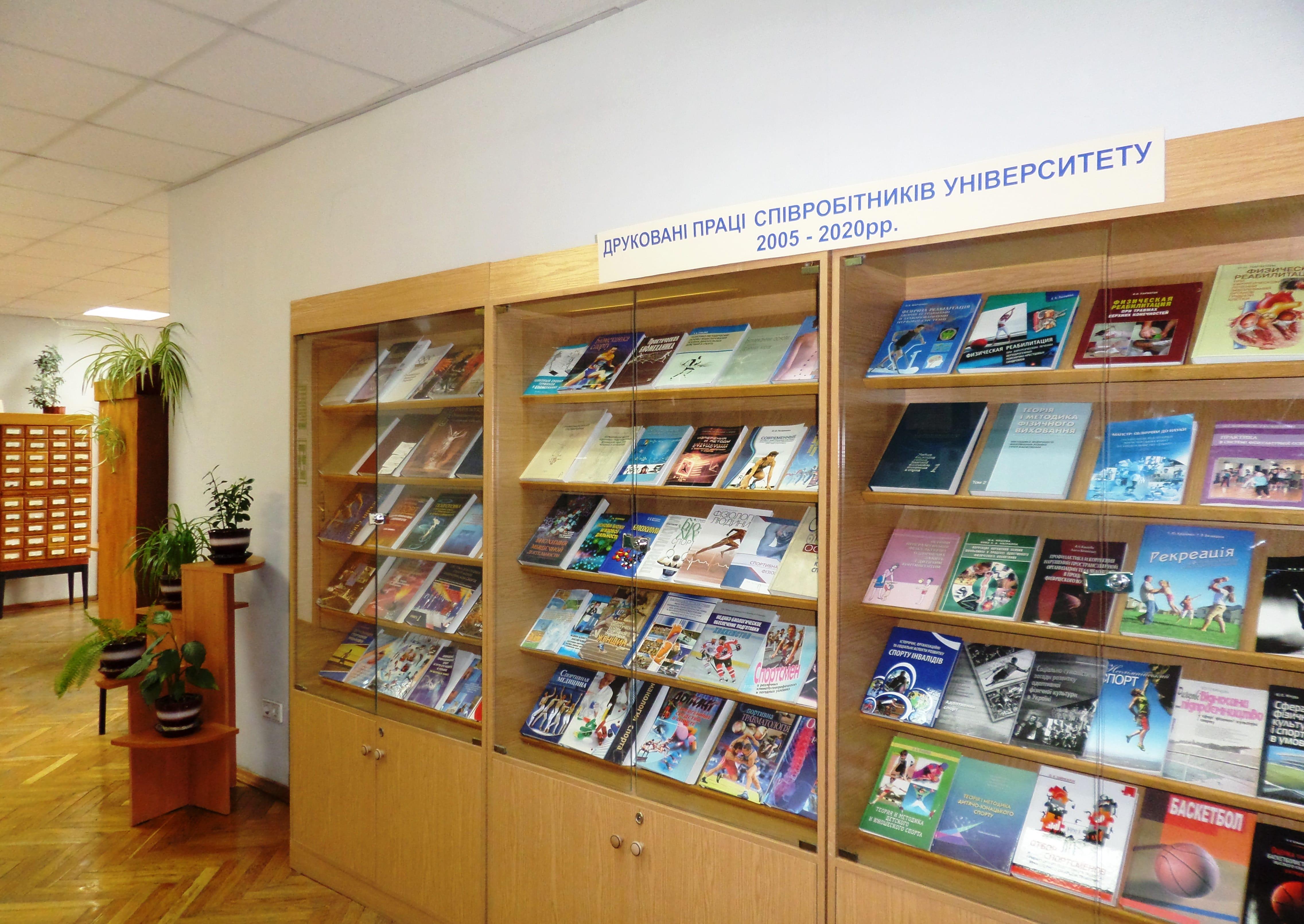 Бібліотека нові надходження