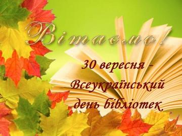 30 ВЕРЕСНЯ – ВСЕУКРАЇНСЬКИЙ ДЕНЬ БІБЛІОТЕК!