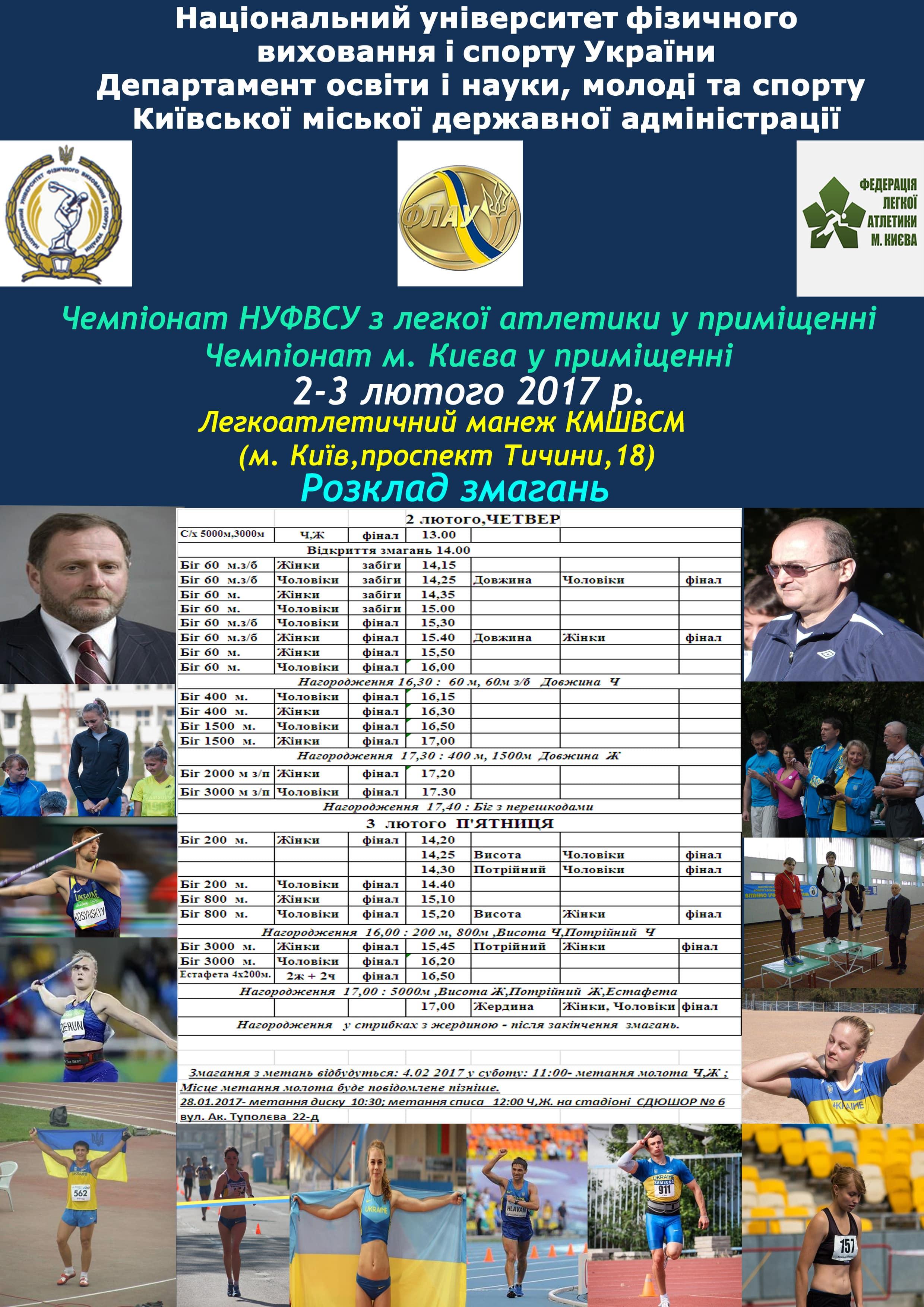 Чемпіонат Національного університету фізичного виховання і спорту України з легкої атлетики у приміщенні