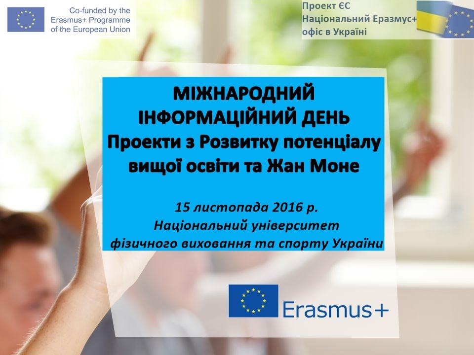 15 листопада 2016р.  у  м. Києві відбудеться Міжнародний інформаційний день програми еразмус+  Для вищих навчальних закладів