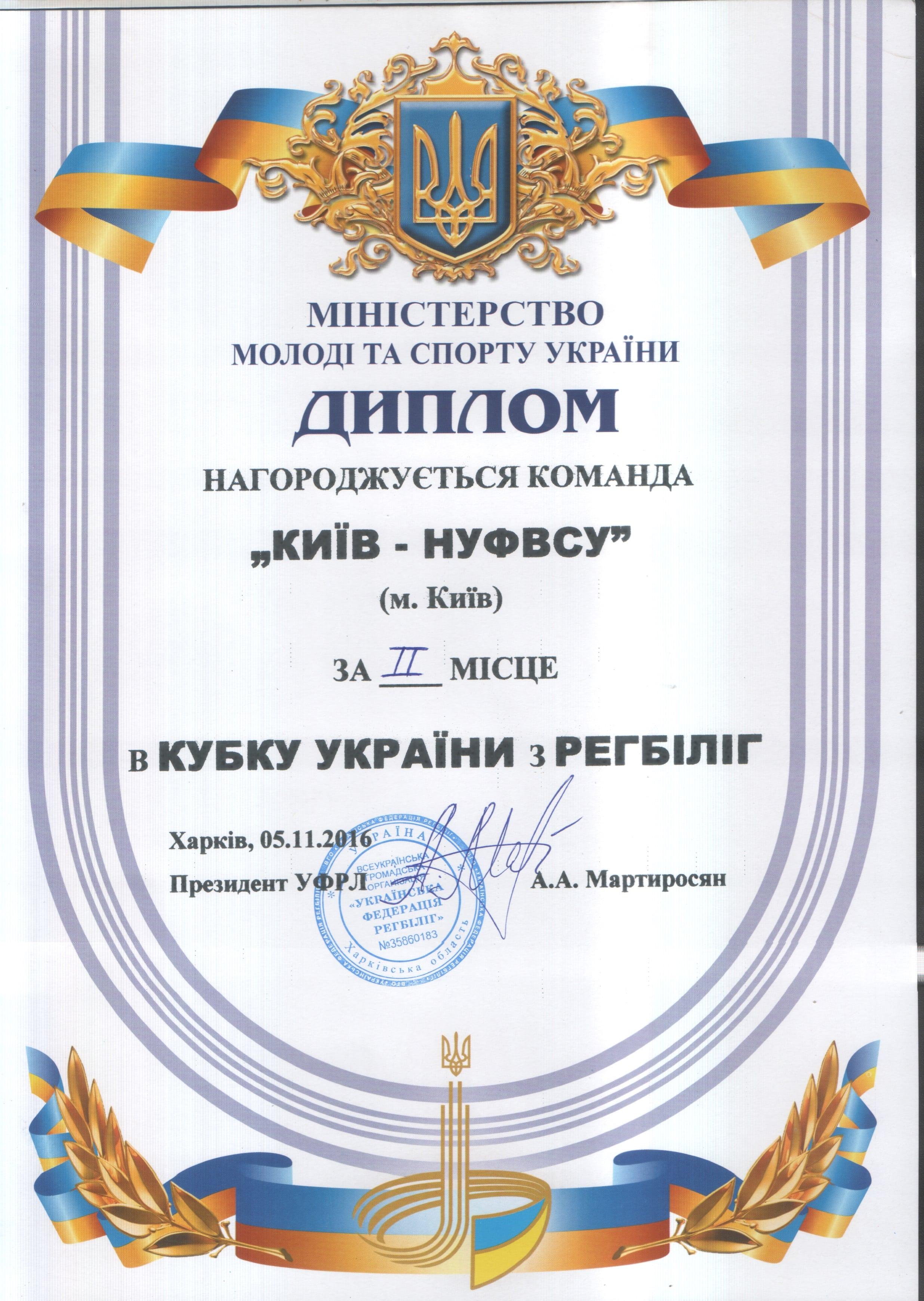 Вітаємо срібних призерів кубку України з регбіліг
