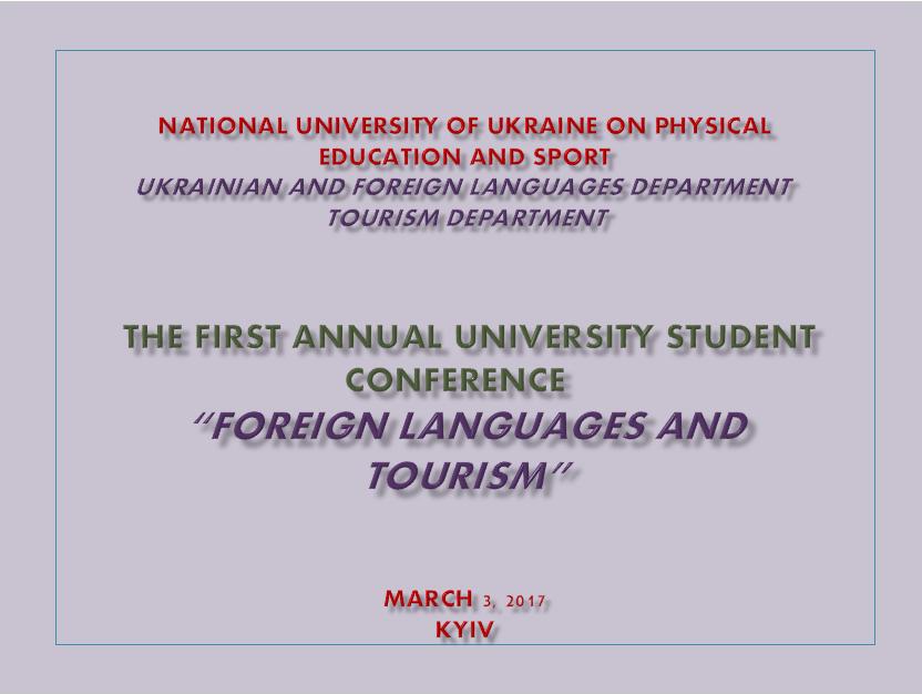 Студентська науково-практична конференцію «Іноземні мови та туризм» для студентів І–ІІІ курсів спеціальності «Туризм» НУФВСУ