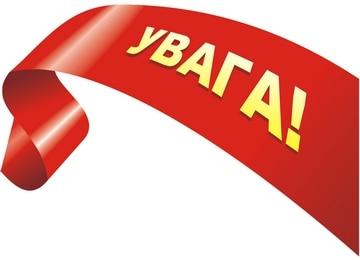 Міністерством освіти і науки України (Наказ МОН № 40 від 12.01.2017) затверджені нові вимоги до оформлення дисертацій
