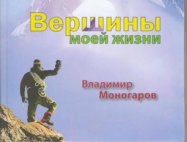 Человек на вершине с поднятой рукой