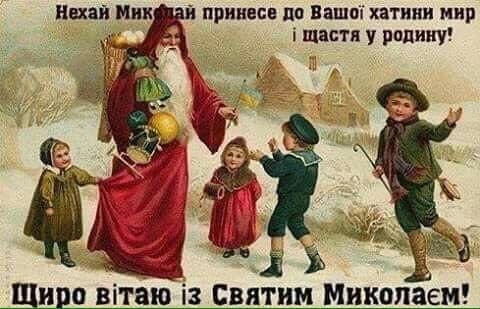 Привітання зі святом Святого Миколая