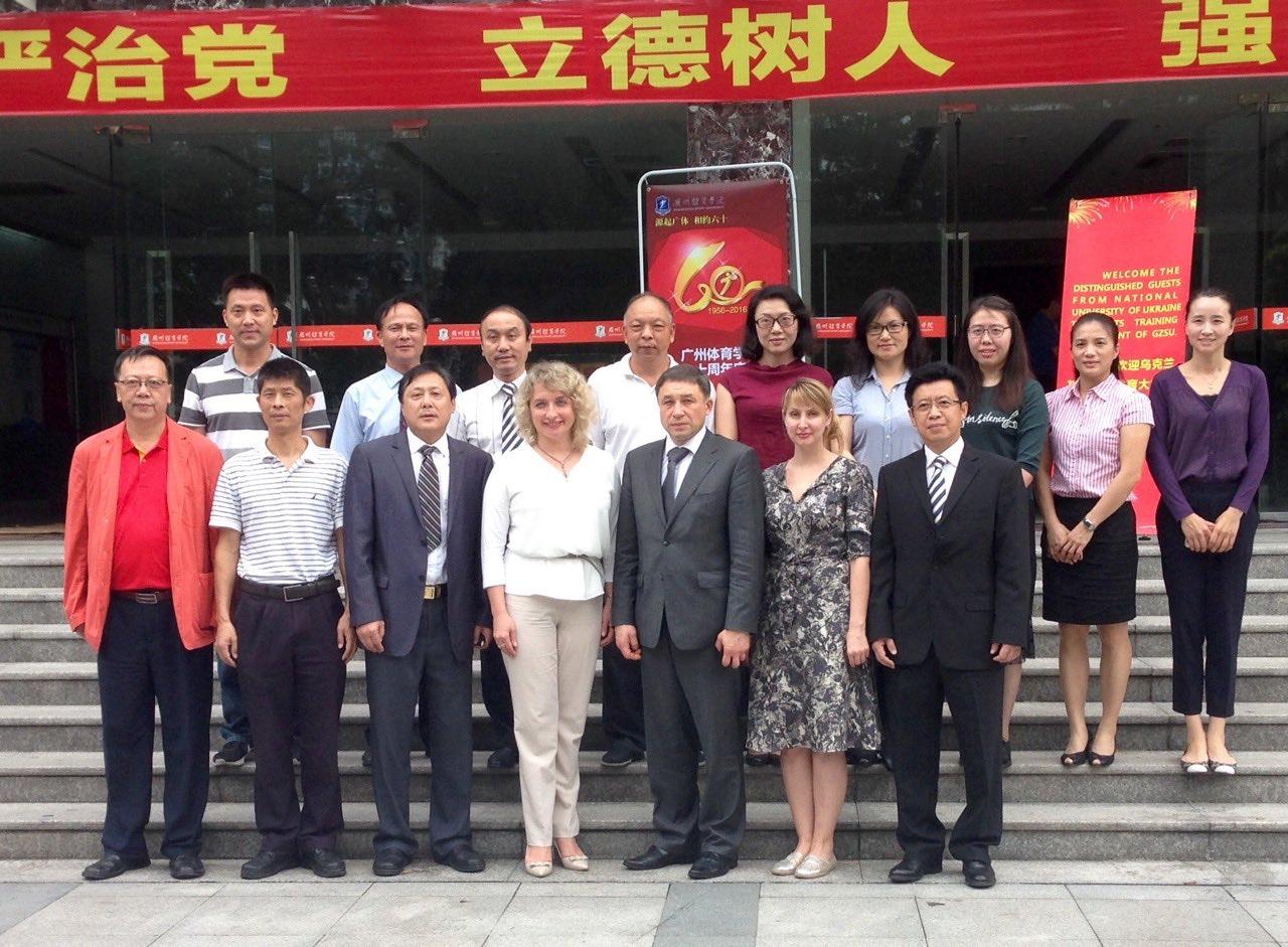 НОВИЙ ПАРТНЕР НУФВСУ - УНІВЕРСИТЕТ СПОРТУ ГУАНЧЖОУ (КНР)