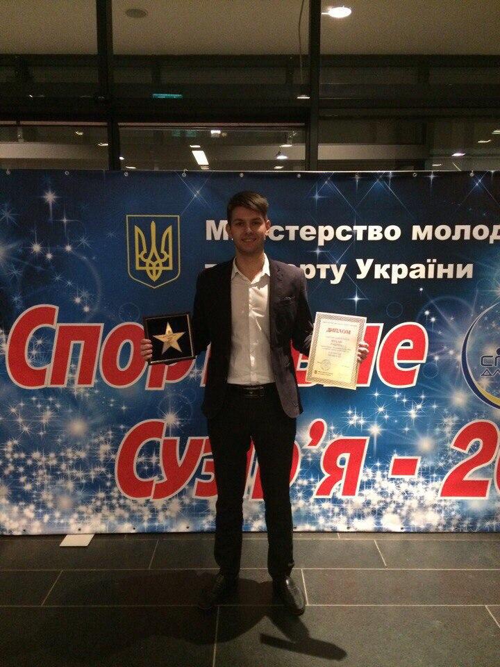 Студент кафедри спортивних ігор Віталій Пацура нагороджений в номінації «Тріумф року»