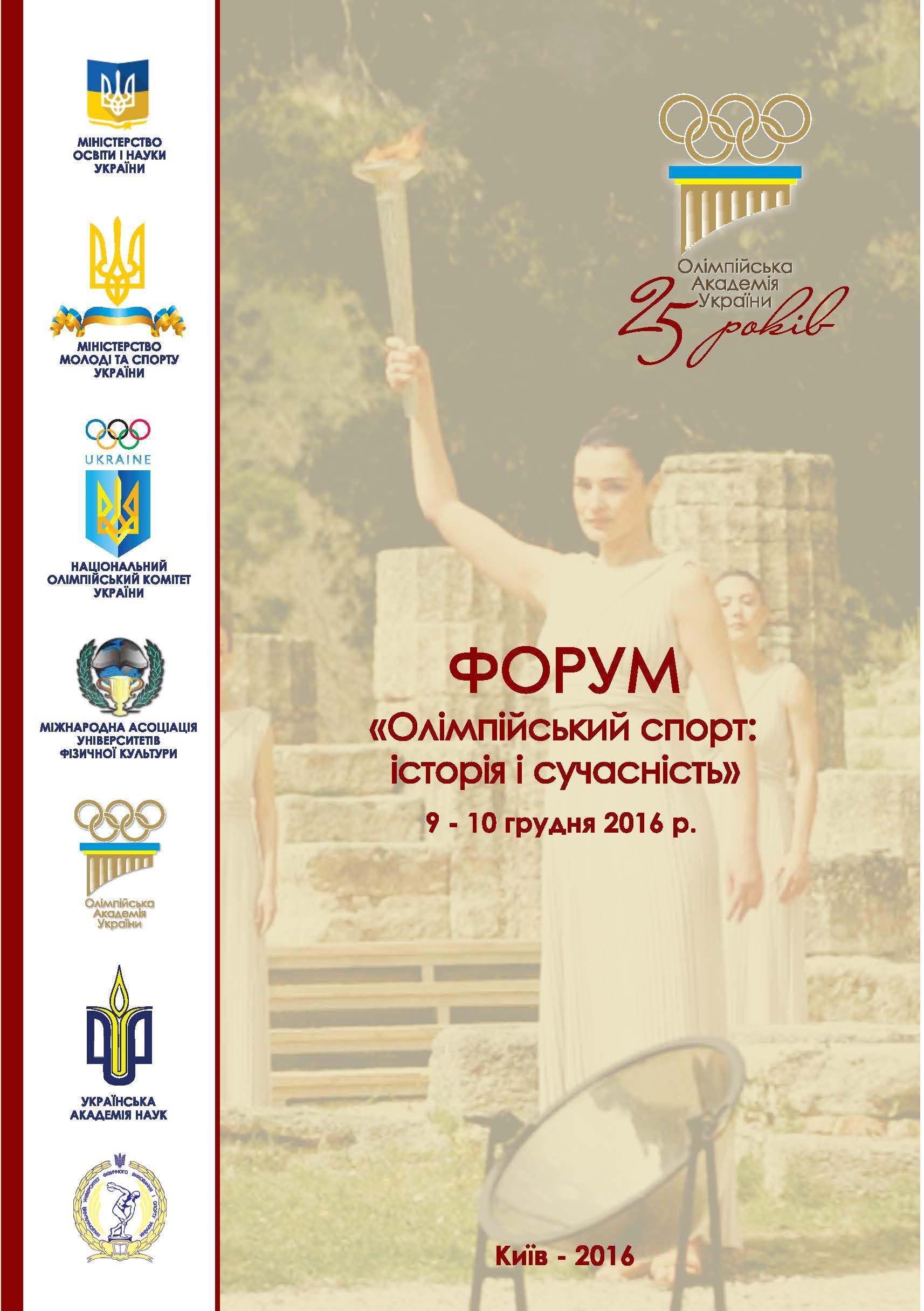 9-10 грудня 2016 р. в НУФВСУ відбудеться Міжнародний форум «Олімпійський спорт: історія і сучасність»